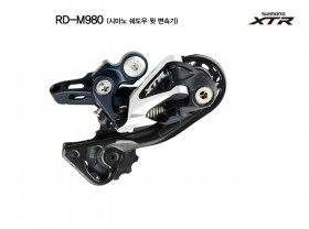 뒤변속기(10단,시마노 XTR, RD-M980 SGS)
