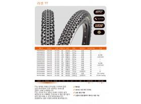 타이어(맥시스 라센티티, 26*2.0, FD, 120TPI)