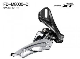 앞변속기(42T, 시마노33단 XT, FD-M8000-D, 다이렉트)