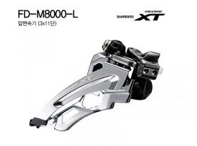 앞변속기(42T, 시마노33단 XT, FD-M8000-L, 사이드스윙)