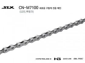 첸(12단 시마노SLX, CN-M7100, 퀵링크)