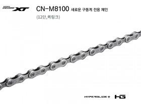 첸(12단 시마노XT, CN-M8100, 퀵링크)