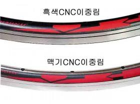 림(700C, 2중림, 픽시용, 맥기CNC/흑색, 32H/28H )
