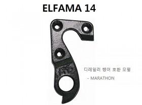 뒤변속기 행어 로드용(엘파마 14번, MARATHON)