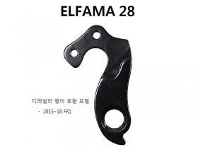 뒤변속기 행어 로드용(엘파마 28번, 2015~18 FR1)