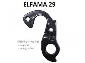 뒤변속기 행어 로드용(엘파마 29번, 14 FCR2 / 15 QUANTUM)