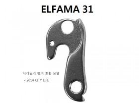 뒤변속기 행어 로드용(엘파마 31번, 14 CITY LIFE)