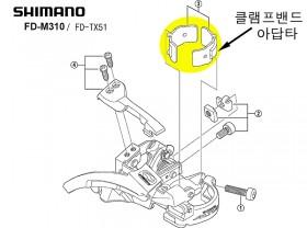 앞변속기(42T, 시마노8단 알투스 FD-M310부품 클램프밴드 아답타 28.6/31.8)